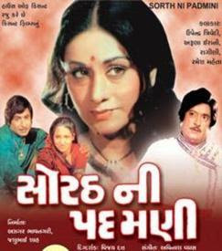 Sorath Ni Padamani (1980) - Gujarati Movie