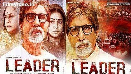 Leader (2014) Theatrical Official HD Trailer Watch Online