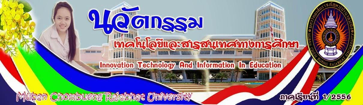 นวัตกรรมเทคโนโลยีและสารสนทางการศึกษา