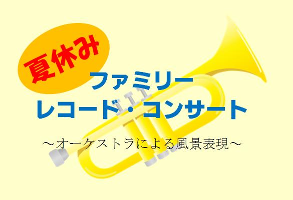 『夏休み ファミリー レコード・コンサート~ オーケストラによる風景表現~』8月2日(水)開催決定