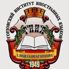 Горловский институт иностранных языков