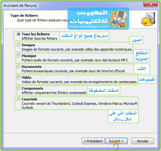 أحسن برنامج في إسترجاع الملفات المحذوفة حتى بعد الفورمات Recuva