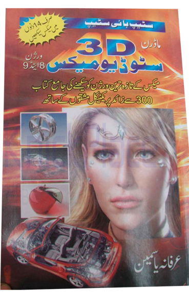 Studio Max Urdu Pdf Book Free Books