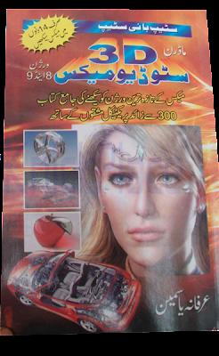 3D Studio Max Urdu