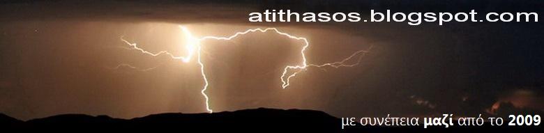 atithasos.blogspot.com