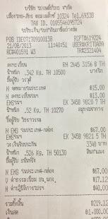 ส่ง EMS เรียบร้อยครับ 21/08/2013