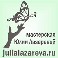 Юлия Лазарева