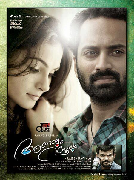 Annayum Rasoolum 2013 Malayalam Full Watch Movie Online