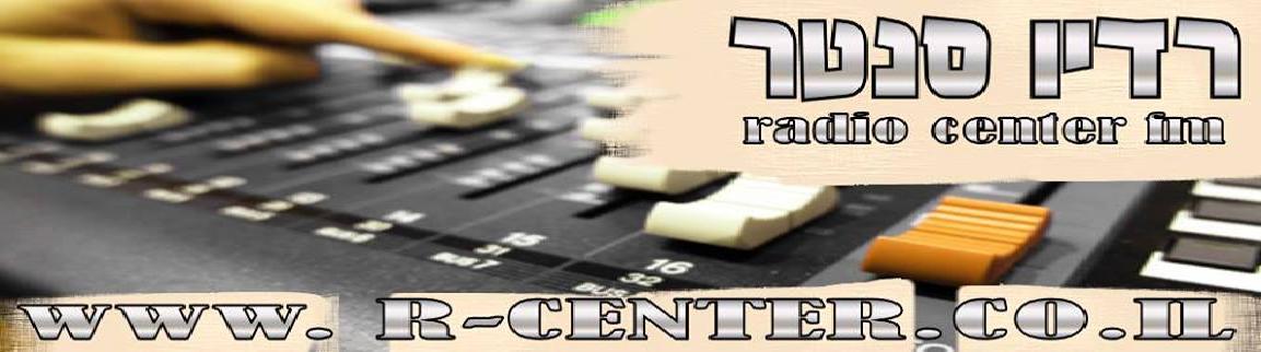 רדיו סנטר|רדיו מזרחית|רדיו ים תיכוני|מזרחית|אלבומים להורדה|שירים להורדה|פורטל מזרחית|