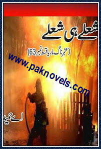 Sholay Hi Sholay  Urdu Novel by A Hameed