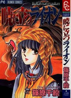 暁に立つライオン (Akatsuki ni Tatsu Lion) zip rar Comic dl torrent raw manga raw