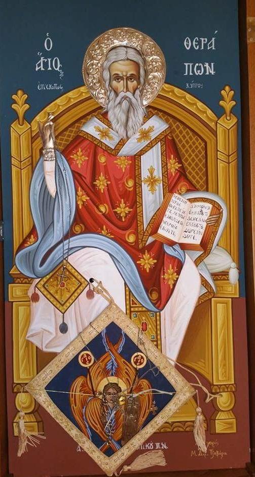 Η Σεπτή Εικών του Αγίου Θεράποντος