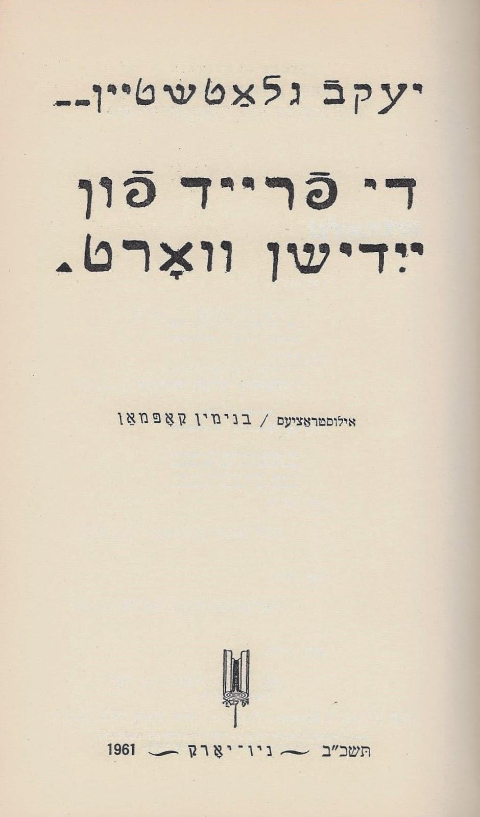 glatshteyn yankev di freyd fun yidishn vort the joy of the yiddish word illustrated by binyomin kopman new york der kval 1961
