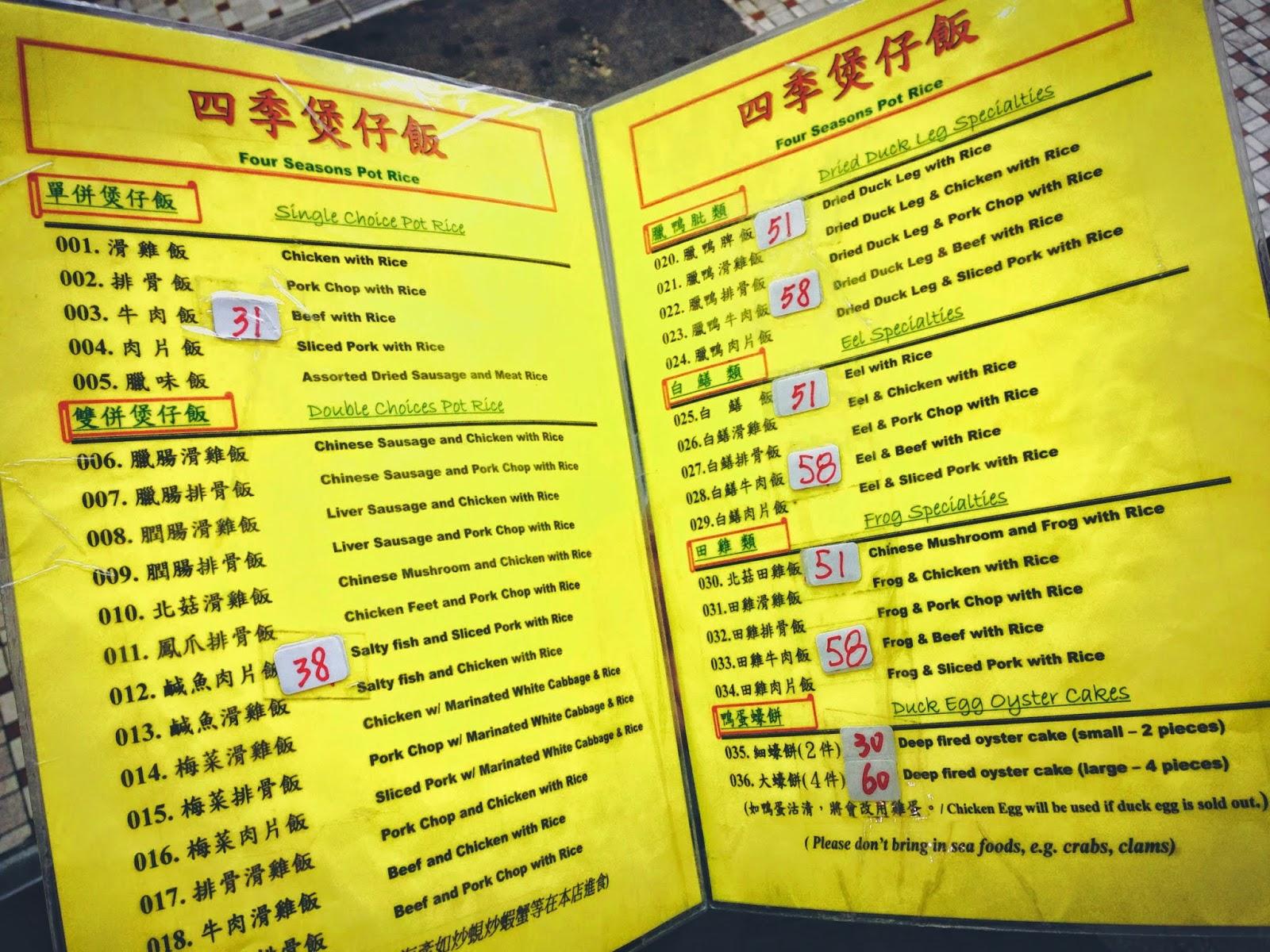 Menu at Four Seasons Claypot Rice Temple St Yau Ma Tei Hong Kong
