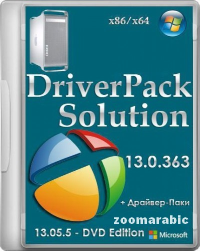 اسطوانة التعريفات DriverPack Solution Full 2014