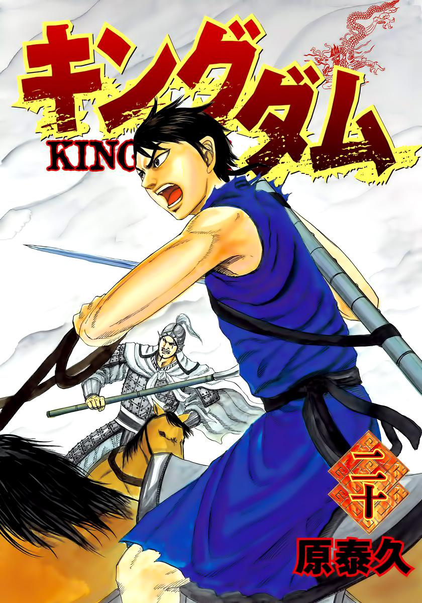 Kingdom – Vương Giả Thiên Hạ (Tổng Hợp) chap 207 page 2 - IZTruyenTranh.com