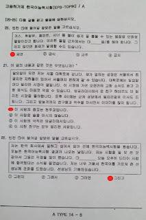 kisi kisi soal ujian eps pbt gambar 4