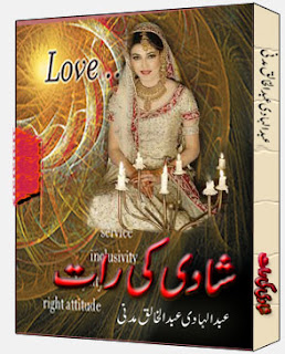 Free download Urdu Islamic Shadi mirage books in pdf