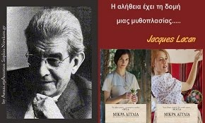 Ταινία Π, Βούλγαρη «Μικρά Αγγλία» ψυχαναλυτικά: Δύο γυναίκες κρίση πένθους
