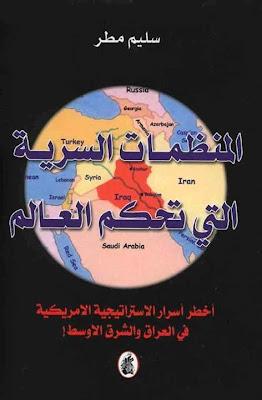 المنظمات السرية التي تحكم العالم أخطر أسرار الإستراتيجية الأميركية في العراق والشرق الأوسط - سليم مطر