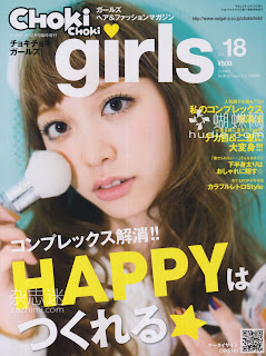 choki choki girls vol 18 magazine scans