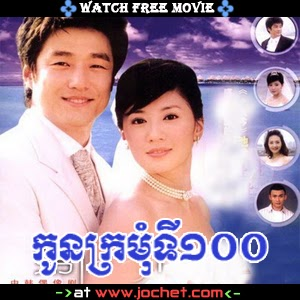 The 100th Bride   Kon Kramom Ti 100-[35Ep End]