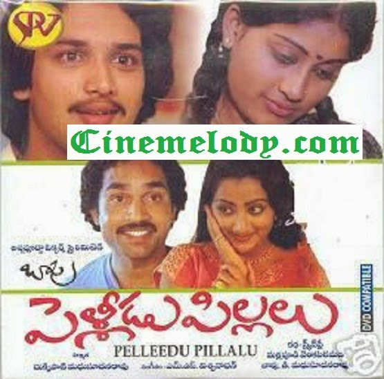 Pelleedu Pillalu Telugu Mp3 Songs Free  Download  1982