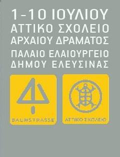 Αττικό Σχολείο Αρχαίου Δράματος