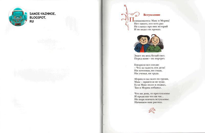 Комикс мальчики тесто Колобок детский журнал СССР