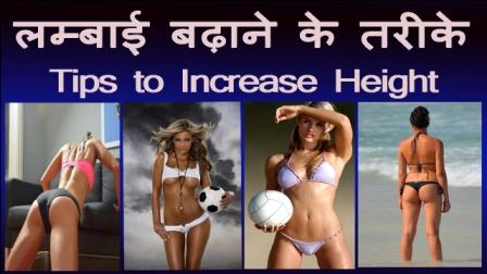 increase height tips in hindi