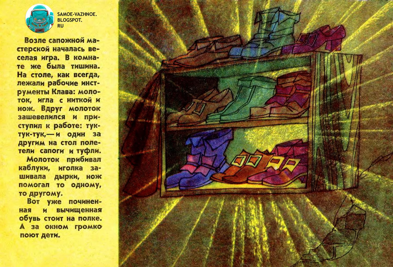 Книга СССР красные башмаки. Советская детская книга башмаки из красной кожи