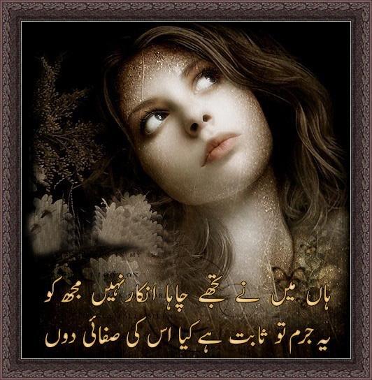 Haan Mane Tujh Ko Chaha Hai - Designed Urdu Poetry