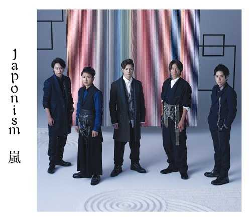 嵐 - Japonism MP3 RAR Download