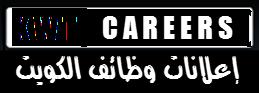 اعلانات وظائف الكويت