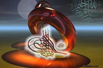 Kaligrafi Bismillah Beautifull
