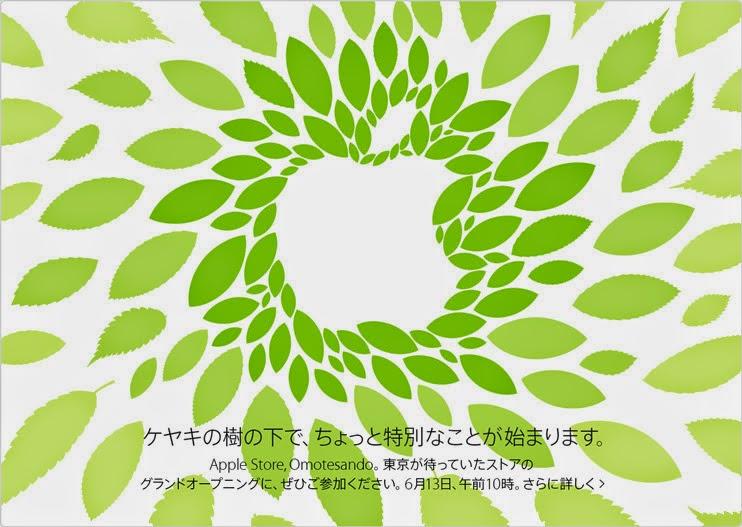 Apple Store 表参道 グランドオープニング 6月13日午前10時