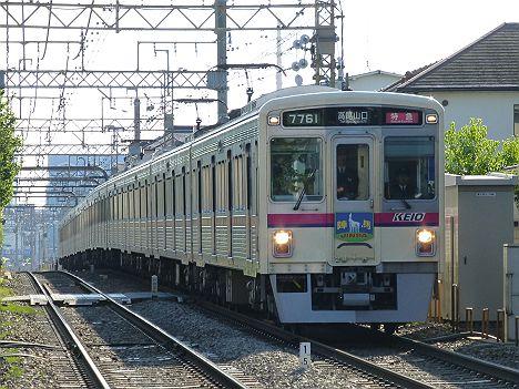 陣馬HM付の特急 高尾山口行き 7000系7211F+7011F