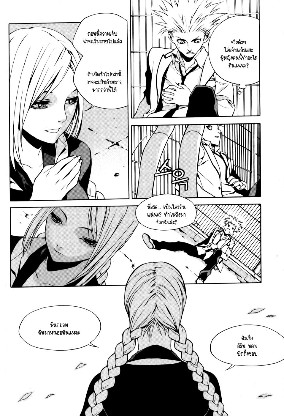 อ่านการ์ตูน Zen Martial Arts Academy 01 ภาพที่ 37
