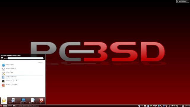 """PC-BSD 9.1 KDEでデュアルディスプレイ。設定方法の説明。Kickoffアプリケーションランチャーから[アプリケーション]-[設定]-[システム設定]の順に選択。""""KDE システム設定""""のウインドウが開きます。"""