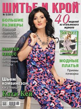 Скачать Журнал Шитье и Крой №5 (май 2013)