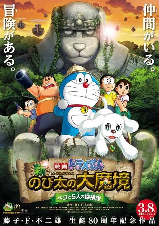 Doraemon movie: New Nobita's Great Demon-Peko and the Exploration Party of Five (2014)
