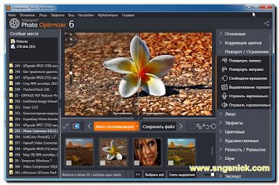 Photo Optimizer 6 - Инструмент Поворот / Отражение