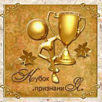 Награда от Людмилы Шкурко