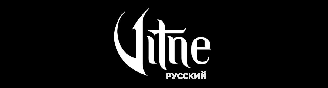 VITNE ОФИЦИАЛЬНЫЙ ВЕБ-САЙТ