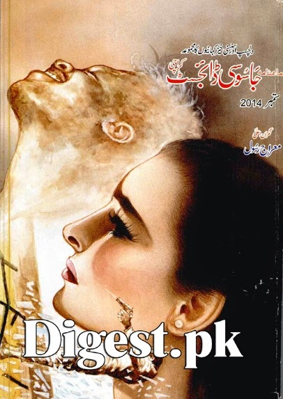 Jasoosi Digest September 2014