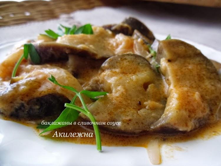 Баклажаны в сливовом соусе (Brinjal Mollee)