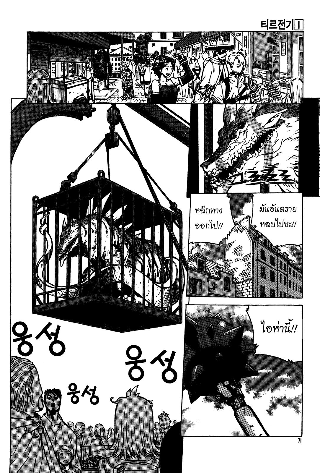 อ่านการ์ตูน Legend of Try 2 ภาพที่ 7