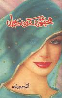 Mohabbaton Kay He Darmyaan  (Romantic Urdu Novels) By Nighat Abdullah complete in pdf