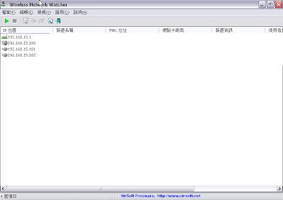 檢視誰連接到你的無線網路,Wireless Network Watcher v1.71 繁體中文綠色免安裝版!