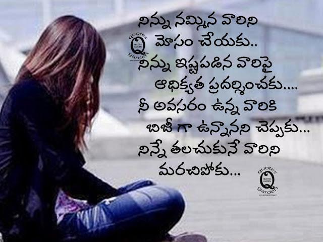 Best Telugu friendship quotes
